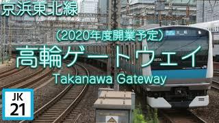 【高輪ゲートウェイ】東北イタコが「夢想歌」で京浜東北・根岸線の駅名を歌います。