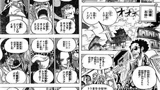 【ワンピースネタバレ】 新七武海 七人目の人物はこいつだ!? thumbnail