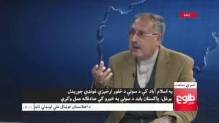 LEMAR News 03 January 2015 / ۱۳ د لمر خبرونه ۱۳۹۴ د مرغومی