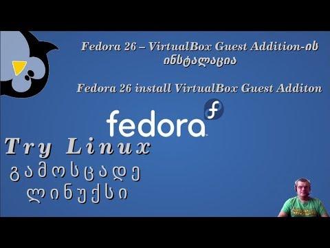 Fedora 26 install VirtualBox Guest Additions