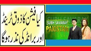 Subh Savaray Pakistan | Dua Jamil | Jamil Sukhera | 18 February 2019