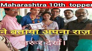 Maharashtra Board ssc 10th Result Topper 2019 ! Maha board ssc 10th topper list 2019 !