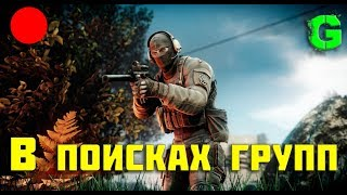 🔴Escape from tarkov  Ст...