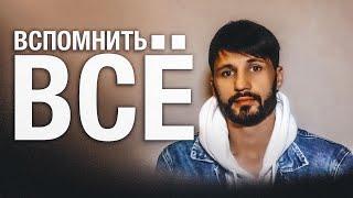 МЫ МОЖЕМ ВСПОМНИТЬ ВСЁ. Сергей Финько.