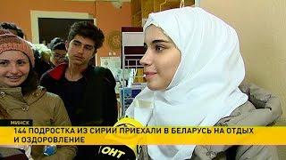 144 подростка из Сирии приехали на оздоровление в Беларусь