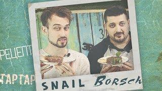 SNAILKICK и Borsch готовят 2 сексуальных Тартара