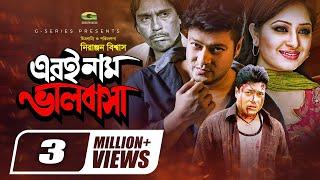 Er e Naam Bhalobasha | Full Movie | Ferdous | Resi | Razzak