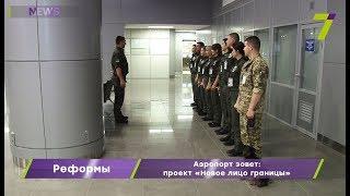 Аэропорт зовёт: «Новое лицо границы» открывает добор в одесский терминал(, 2018-05-17T17:55:54.000Z)