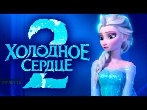Холодное сердце 2. Песня. Эльза 2. Песня Эльзы на русском. #мультфинариум #холодноесердце2