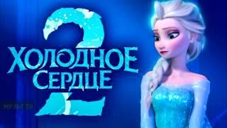 Холоднок сердце 2 Песня Эльза 2 Песня Эльзы на русском мультфинариум холодноесердце2