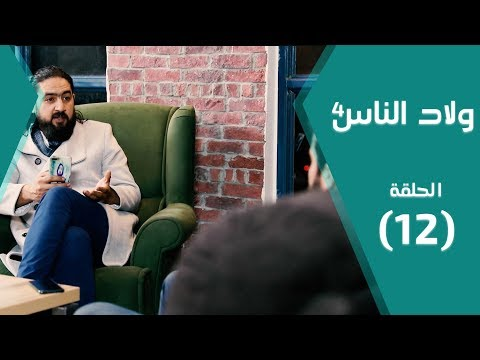 Wlad nas (libya) Season 4 Episode 12