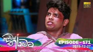Husmak Tharamata | Episode 171 | 2019-12- 27 Thumbnail