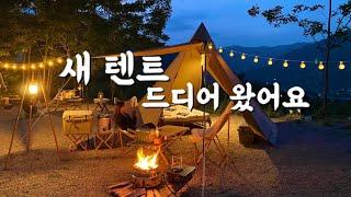 4개월을 기다린 새 텐트 첫 개시ㅣ우리가 선택한 새로운 텐트는?ㅣ밀양 애플오토캠핑장ㅣ캠핑ㅣ캠핑요리ㅣcampingㅣ텐트마크디자인 서커스tcdxㅣ