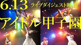 6月13日に赤坂BLITZにて行われた「アイドル甲子園」。 アイドルネッサン...