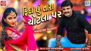Rakesh Barot Superhit Song   Fida Chhu Tara Chotla Par   ફિદા છું તારા ચોટલા પર   RDC Gujarati