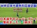 【ウイイレアプリ2018】W杯頑張れ日本!日本選手のスーパープレー集前半