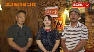 ココモのゲンバ <なしかい筑豊編>【ココモ番組】85-CG-2 問い合わせ先...