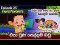 ටික්කි ගේ කථා   එපා වුණු සෙල්ලම් බඩු   Tikki in Sinhala   Sinhala Cartoon   Gate Toon