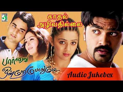 Paarvai Ondre Podhume & Kadhal Azhivathilai Super Hit Best Jukebox