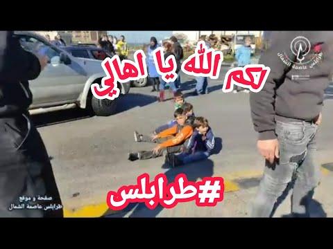 صرخة اللبنانيين و أهالي طرابلس بوجه الجوع والحرمان المفروض عليهم