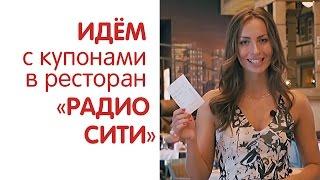 Идем с купонами в ресторан РАДИО СИТИ (скидка 50%)(Бруклинский мост, ставший основой для декорации всего ресторана, переносит гостей из центра Москвы в самое..., 2015-09-07T13:10:25.000Z)