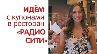 Идем с купонами в ресторан РАДИО СИТИ (скидка 50%)(, 2015-09-07T13:10:25.000Z)