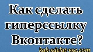 Как сделать гиперссылку Вконтакте. Вставить гиперссылку Вконтакте.