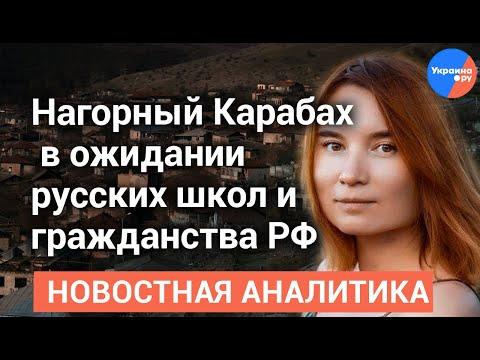 Военкор Мельникова: Нагорный Карабах в ожидании русских школ и гражданства РФ