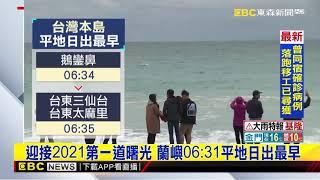 最新》迎接2021第一道曙光 蘭嶼06:31平地日出最早 @東森新聞 CH51