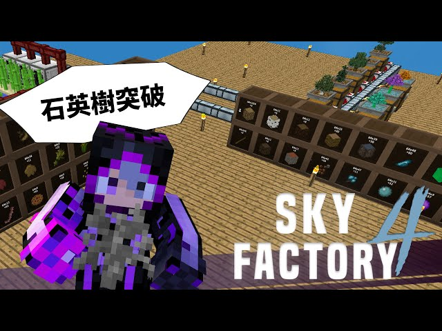 Minecraft 模組包生存 - 天空工廠4 #14  全樹苗攻略中,物流站擴建第三面牆