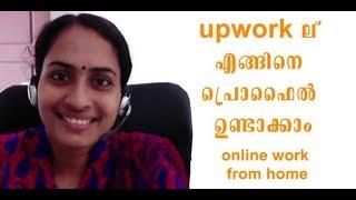 upwork profile making