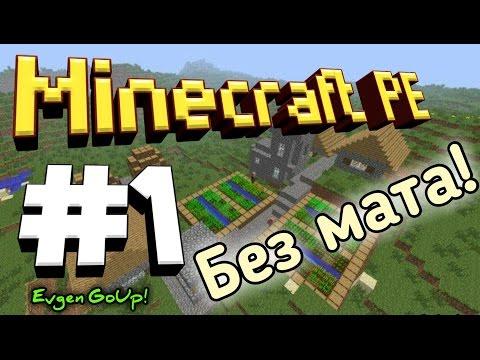 Minecraft PE #1 БЕЗ МАТА И ПЛОХИХ СЛОВ! Пришел в деревню! Evgen GoUp!