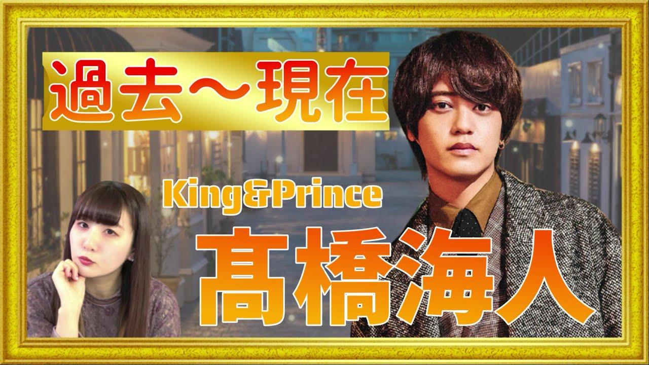 King&Prince(キンプリ)髙橋海人の過去!デビューまでの道のりを解説!