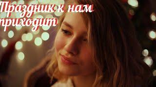 Coca Cola - ПРАЗДНИК К НАМ ПРИХОДИТ (cover. Саша Капустина)