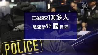 ICE搜捕33名人权侵害者4名中国人将被驱逐来源:http://www.ntdtv.com/xt...