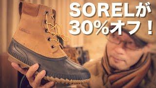 【セール情報】SOREL (ソレル) がまさかの30%オフ!  1足は持っておきたい防水防寒ブーツ!!