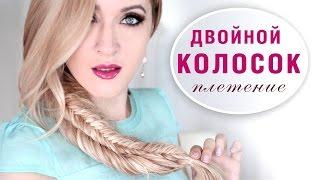 Двойная коса колосок ❤ Причёска рыбий хвост на длинные волосы, самой себе(В этом видео уроке я вам покажу шаг за шагом, как самой себе сделать красивую причёску с плетением, а именно..., 2015-02-19T06:57:44.000Z)