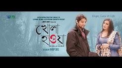 """Khola Hawa l Song Promo """"Kaal Je Ki Hobe"""" l Bengali Movie 2014 l Rupankar Bagchi"""