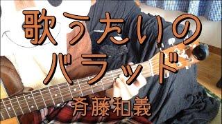 歌うたいのバラッド/斉藤和義/ギターコード