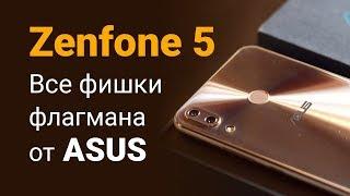 ZenFone 5 -- Все фишки флагмана от ASUS
