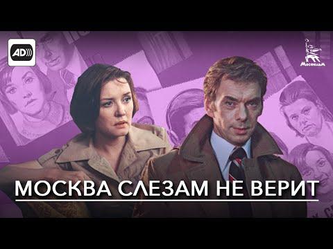 Москва слезам не верит (с тифлокомментариями) (мелодрама, драма, реж. Владимир Меньшов, 1979 г.)
