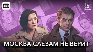 Москва слезам не верит (с тифлокомментариями)