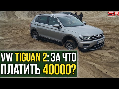 VW Tiguan 2: ЗА ЧТО платить 40000?