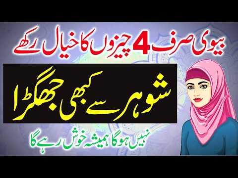 شوہر زندگی بھر جھگڑا نہیں کرے گا | Shadi Se Pehle Har Aurat Ye Video Zarur Dekhe In Urdu 2018