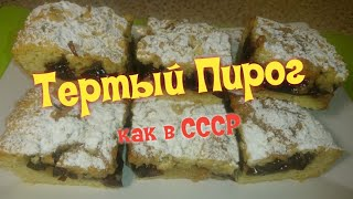 Тертый Пирог с вареньем на маргарине рецепт из СССР/jam pie