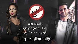 داليا و فؤاد عبدالواحد - ممنوع (النسخة الأصلية) | 2017