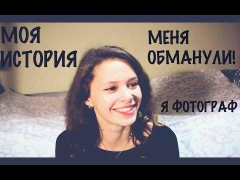 Ольга шкабарня с фотографам