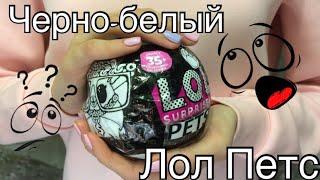 Черно-белый лол петс??| на конкурс от Ирины Иваницкой.