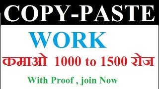Earn 1000 Rs to 1500 Rs Daily Copy past Work, with proof, How to make money online,