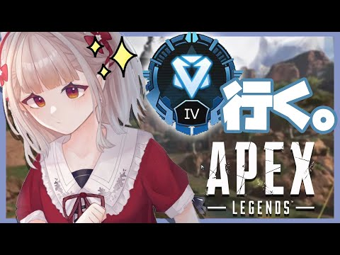 【APEX】ダイヤ耐久見守っておくれ【にじさんじ/える】